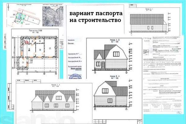 паспорта на строительство дома