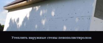 утеплить наружные стены пенополистиролом