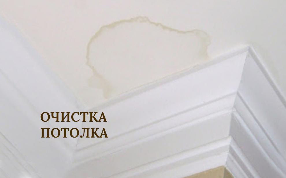 как удалить ржавчину с потолка после протечки