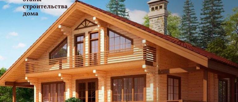 этапы строительства дома