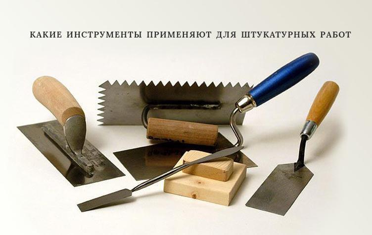 ручной инструмент для штукатурных работ