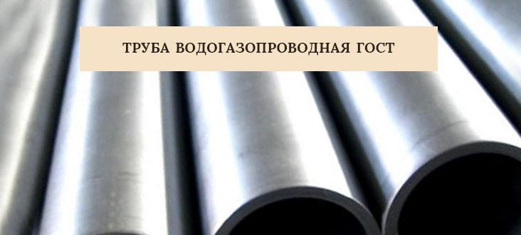 труба водогазопроводная гост