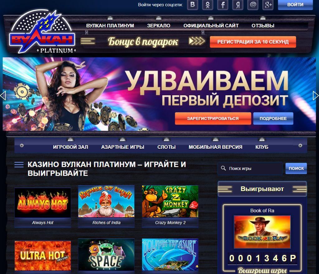 вулкан платинум игровые автоматы играть онлайн